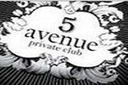 "Клуб ""Privatclub 5 Avenue"" в Омск, России"