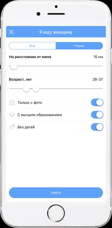 Установить приложение знакомства знакомства без регистрации зрелые женщины телефоны для знакомств украина