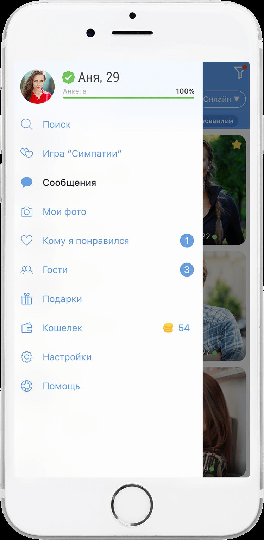 Мобильное приложение для сайта знакомств